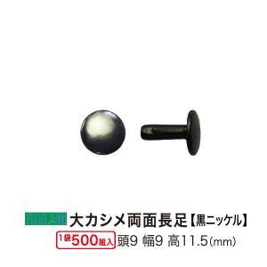 大カシメ 両面長足 黒ニッケル 頭9mm 幅9mm 高11.5mm 真鍮製 500セット1袋|filelabo