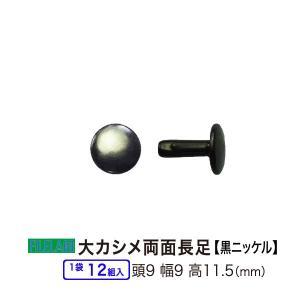 大カシメ 両面長足 黒ニッケル 頭9mm 幅9mm 高11.5mm 真鍮製 12セット1袋|filelabo