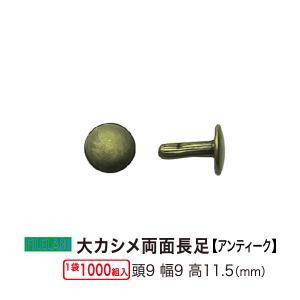 大カシメ 両面長足 アンティーク 頭9mm 幅9mm 高11.5mm 鉄製 1000セット1袋|filelabo
