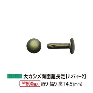 大カシメ 両面超長足 アンティーク 頭9mm 幅9mm 高14.5mm 鉄製 800セット1袋|filelabo