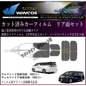 アルファードALFARD H27.1〜30W系 35W系 高品質、高精度、高透明 断熱カット済みカー...