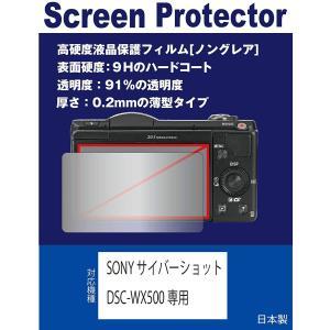 SONY サイバーショット DSC-WX500専用 液晶保護フィルム(高硬度フィルム マット)