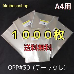 OPP袋 A4 1000枚 30ミクロン 225×310mm テープなし 口合わせ 日本製 工場直販