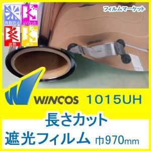 窓ガラス フィルム 遮光フィルム UVカット 紫外線カット ウィンコス 1015UH 巾970mm 10cm単位 住宅用 filmmarket