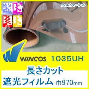 窓ガラス フィルム 遮光フィルム UVカット 紫外線カット ウィンコス 1035UH 巾970mm 10cm単位 住宅用 filmmarket