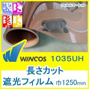窓ガラス フィルム 遮光フィルム UVカット 紫外線カット ウィンコス 1035UH 巾1250mm 10cm単位 住宅用 filmmarket