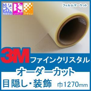 外から見えない 飛散防止 UVカット 窓ガラス フィルム 3M ファインクリスタル 巾1270mm ...