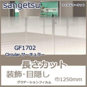 窓ガラス フィルム GF1702 Circular サーキュラー サンゲツ 巾1250mm グラデーション 目隠し UVカット 紫外線カット フィルム 10cm単位 住宅用 filmmarket