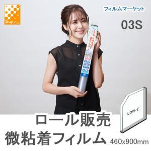LOW-Eガラスにも貼れる目かくしシート 03S 460×900|filmmarket