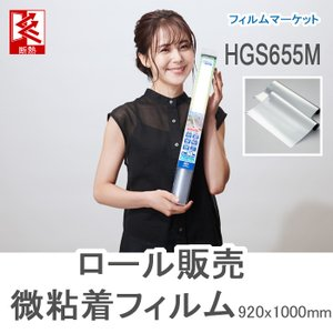 ライトシルバー断熱フィルム HGS655M 920×1000|filmmarket