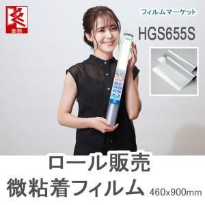 ライトシルバー断熱フィルム HGS655S 460×900|filmmarket