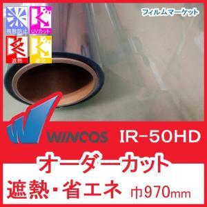 窓ガラス フィルム 遮熱フィルム UVカット 紫外線カット ウィンコス IR-50HD 巾1250mm 省エネ 0.01平米オーダーカット 住宅用