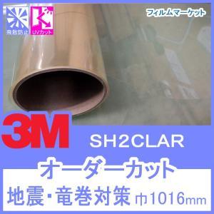 窓ガラス フィルム 飛散防止フィルム UVカット 紫外線カット 3M SH2CLAR 巾1016mm 地震 竜巻対策 0.01平米オーダーカット 住宅用