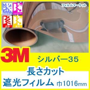 窓ガラス フィルム 遮光フィルム UVカット 紫外線カット 3M シルバー35 巾1016mm 10cm単位 住宅用 filmmarket