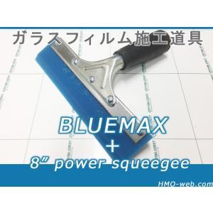 8インチT型パワースキージーハンドルBLUEMAX(ブルーマックス)ガラスフィルム施工道具・水抜き用Pro Squeegee|filmtool