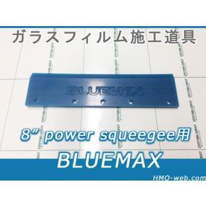 8インチBLUEMAX(ブルーマックス約20cm幅) パワースキージー用窓ガラスフィルム施工道具|filmtool