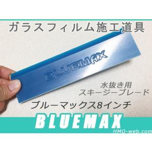 BlueMAX8インチ(ブルーマックス約20cm幅)窓ガラスフィルム施工道具スキージーブレード|filmtool