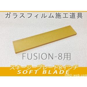 ソフトスキージーブレードFUSION-8用(替えゴム)窓ガラスフィルム施工道具|filmtool