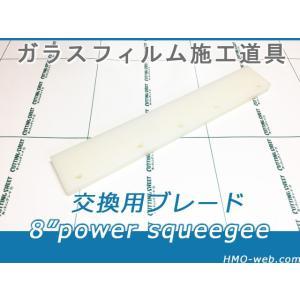 8インチ パワースキージー交換用パワーブレード(替えゴム)窓ガラスフィルム施工道具・水抜き用Power Squeegee Blade|filmtool
