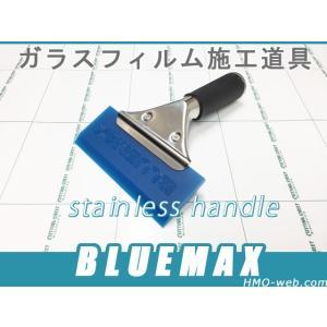 BlueMAX(ブルーマックス)窓ガラスフィルム施工道具ウレタンスキージーハンドルセット|filmtool