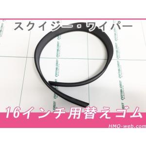ガラススクイジー用替えゴム16インチ(40cm用)|filmtool