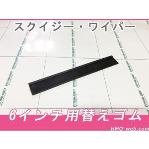 ガラススクイジー用替えゴム6インチ(15cm用)|filmtool