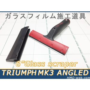 6インチ ガラスTスクレーパーMK3(プロ用・窓ガラスフィルム施工道具)|filmtool