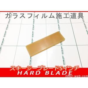 ハードブレード5インチ(窓ガラスフィルム施工道具)スキージー替えゴム filmtool