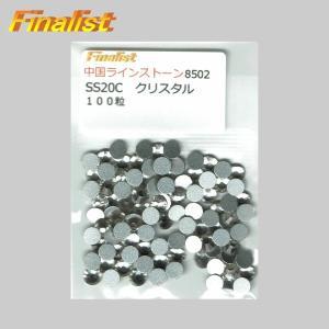 中国製ラインストーン SS20C クリスタル100粒 ネコポス、クリックポストで発送 社交ダンス ラインストーン|finarit