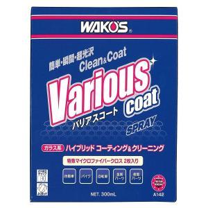 【あすつく】 WAKO'S ワコーズ バリアスコート 300ml A142