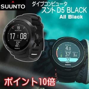 大決算セール 【あすつく対応】 ポイント10倍 SUUNTO スント D5 【BLACK/BLACK...