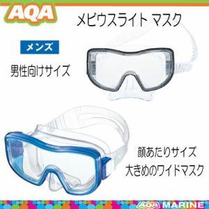 スノーケリング用 マスク  顔あたりサイズが大きめのワイドマスク 視界が広がる一眼フレームデザイン ...