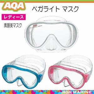 スノーケリング用 マスク  装着痕がつきにくい。コンパクトな美顔美マスク! 女性向け  ●広角視 ●...