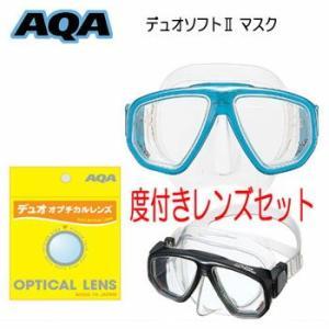 **AQA デュオマスク**  【度付きレンズ入り マスク】 レンズをセットしてお届け  スノーケリ...
