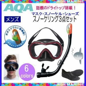 メーカー希望小売価格はメーカーカタログに基づいて掲載しています  スノーケリング用 マスク&スノーケ...