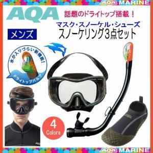 スノーケリング用マスク&スノーケルセット とシューズがセットでお得♪   広い視界のワイドレンズ一眼...