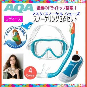 スノーケリング用マスク&スノーケルセット とシューズがセットでお得♪   装着痕がつきにくく、素顔を...