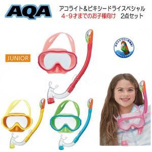 ◆水の入りにくいドライスノーケル◆  スノーケリング用 マスク&スノーケルセット  4〜9歳 低学年...
