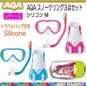 シリコン製スノーケリング用マスク&スノーケル&フィンセット 女性向けのマスク&スノーケルセット。  ...