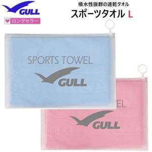 速乾タオル GULL(ガル) スポーツタオル L たっぷり拭ける大型サイズ GA-5071 GA50...