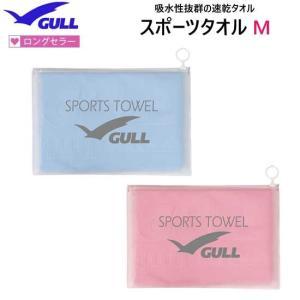 速乾タオル GULL(ガル) スポーツタオル M  コンパクトサイズ  GA-5073 GA5073...