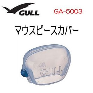 GULL(ガル)  【スノーケル用】マウスピースカバー  スノーケルパーツ 部品  GA5003 G...