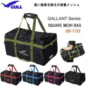 GULL ガル スクエアメッシュバッグ2 大容量の大型 ダイビングメッシュ GB-7132 GB71...