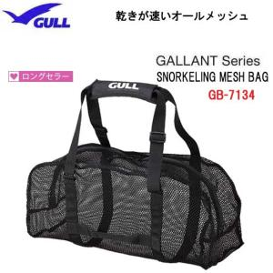 GULL スノーケリングメッシュバッグ 2 GB7134 GB-7134 ダイビングバッグ 軽器材 ...