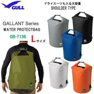 2020 GULL(ガル) ウォータープロテクトバッグ Lサイズ GB-7136 GB7136 ウォ...