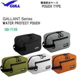 2020 GULL ガル ウォータープロテクトポーチ GB-7139 GB7139  ウォータープル...