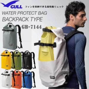 GULL ガル ウォータープロテクト スノーケリングリュック3 GB-7144  GB7144 防水...