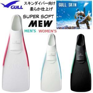ポイント15倍 GULL ガル スーパーソフトミューフィン  フルフットフィン ラバー GF-221...