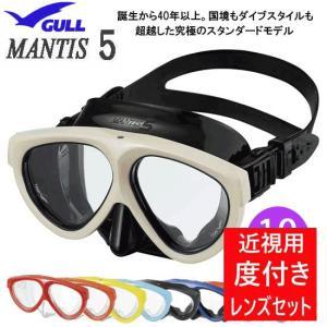2020  GULL ガル マンティス5 マスク  ダイビング 近視用 度付きレンズセット 左右度数...