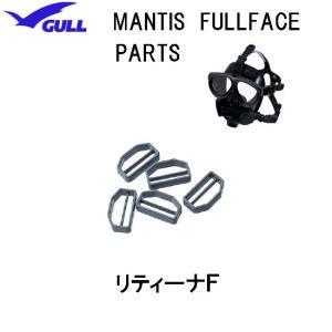 GULL(ガル) マンティス フルフェイスマスク用 リティーナF  MANTIS FULLFACE ...